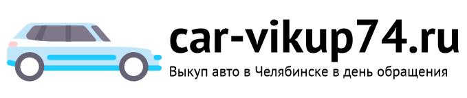Выкуп авто в Челябинске и обл 24/7 Деньги сразу