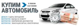 Выкуп авто Челябинск
